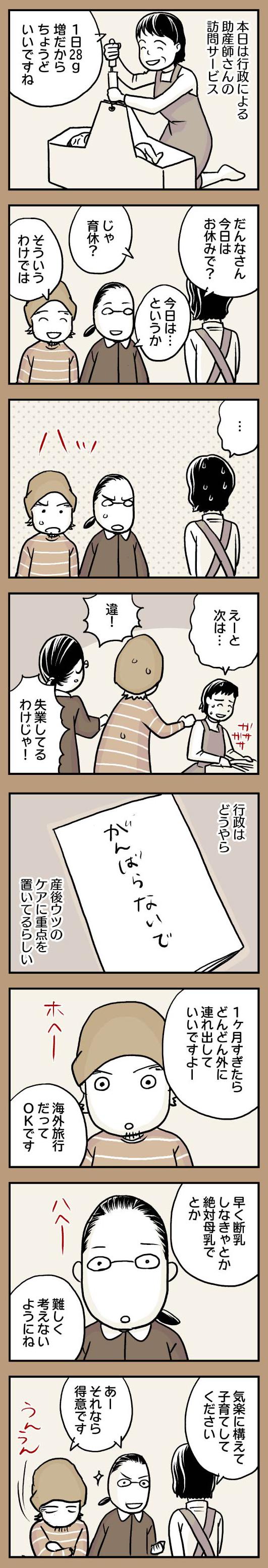 re_ニブンノイクジ_08