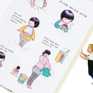 <span>絵本特集・1</span> これ、わかる~! ママが共感できる育児絵本4選