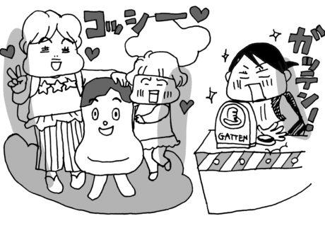 ほんまもんのガラピコに大興奮! NHKの『スタジオパーク』へ【カツヤマケイコの絵日記】