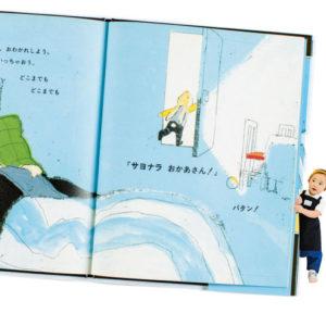 <span>絵本特集・2</span> やっぱりママが好き!な子どもの姿にジーン。ママと子を描いた絵本4選