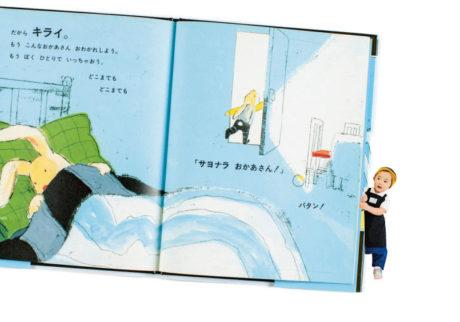 やっぱりママが好き!な子どもの姿にジーン。ママと子を描いた絵本4選