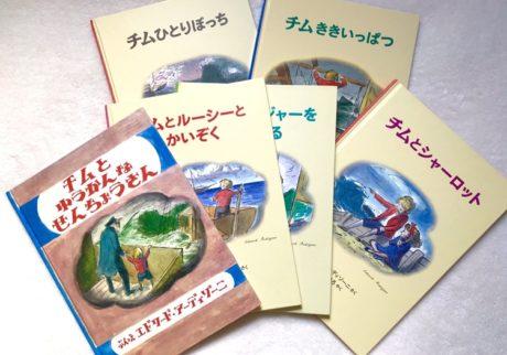 新年度のスタートに。冒険映画と冒険絵本【Anneママの『絵本とボクと、ときどきパパ』】