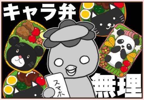 無料公開中。お弁当作りのテクニック!【超実践的コミックエッセイ『毎朝、悩まない! ちゃちゃっと弁当』発売記念】
