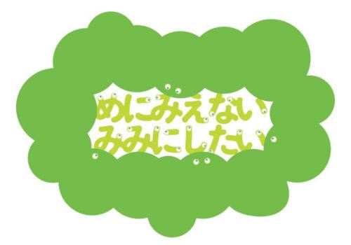 re_みえないWEB1