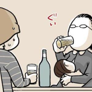 <span>発売記念 短期連載中!</span> ぐいっと一杯!? 授乳しながらビール、の理由【イクメンと呼ばないで ニブンノイクジ】