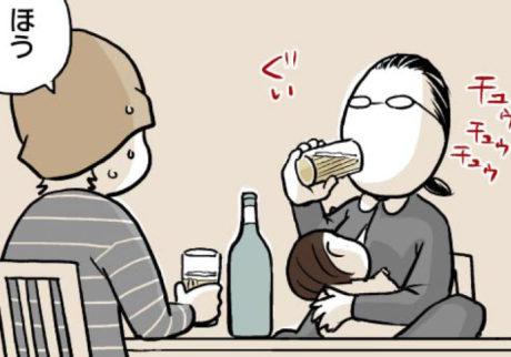 ぐいっと一杯!? 授乳しながらビール、の理由【イクメンと呼ばないで ニブンノイクジ】