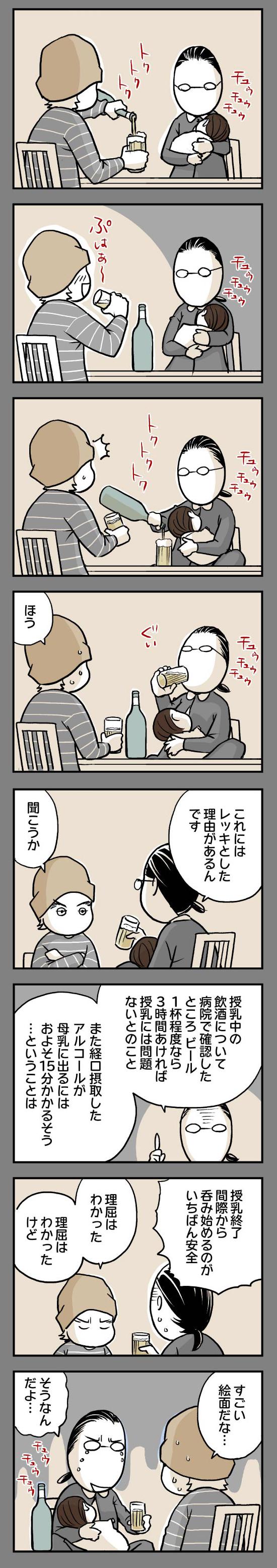 reニブンノイクジ_09