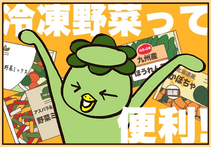 お弁当に便利! 冷凍野菜の上手な使いかた【4万人が「いいね!」した、超初心者のためのお弁当対策】