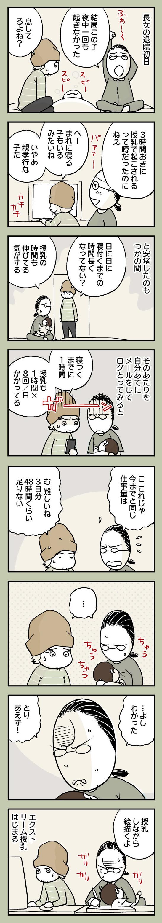 re_ニブンノイクジ_12