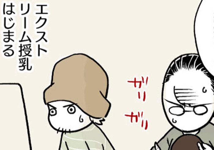 エクストリーム授乳、はじまる!【イクメンと呼ばないで ニブンノイクジ】