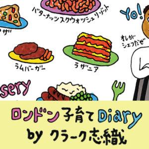 <span>ロンドン子育てDiary</span> 給食、がっつり洋食!多国籍!