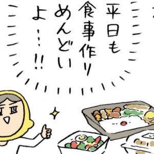 <span>働くママのお悩み100</span> お惣菜とかお弁当とかに全力で頼りまくってるよ!【はるな檸檬の「わたしの場合」】