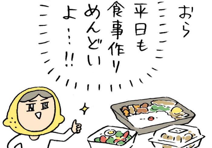 お惣菜とかお弁当とかに全力で頼りまくってるよ!【はるな檸檬の「わたしの場合」】