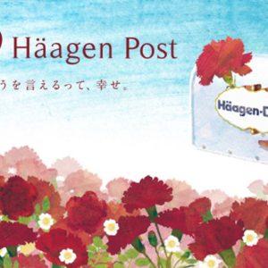 <span>おでかけニュース【東京】</span> お母さんへの感謝の言葉で先着2000名にハーゲンダッツをプレゼント! 「ハッピーハーゲンプロジェクト」が六本木で開催!