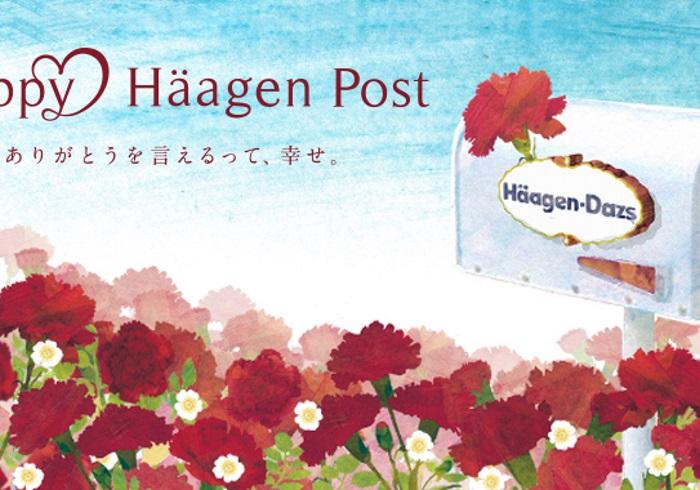 お母さんへの感謝の言葉で先着2000名にハーゲンダッツをプレゼント! 「ハッピーハーゲンプロジェクト」が六本木で開催!