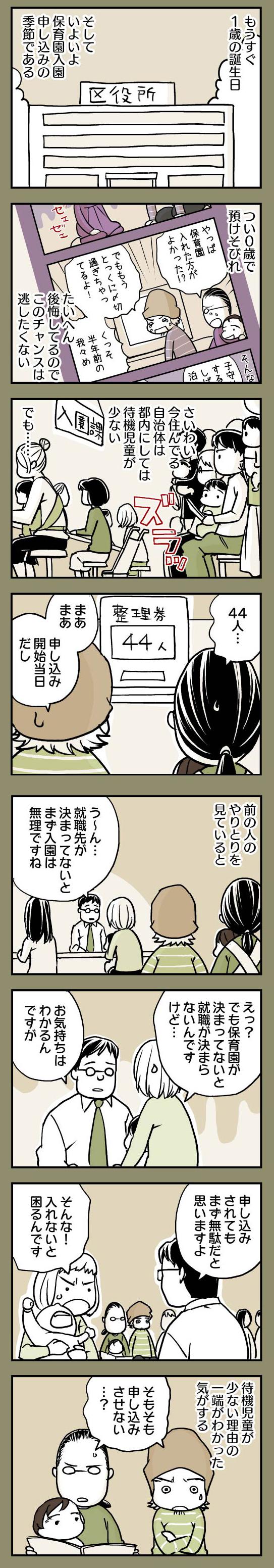 reニブンノイクジ_28