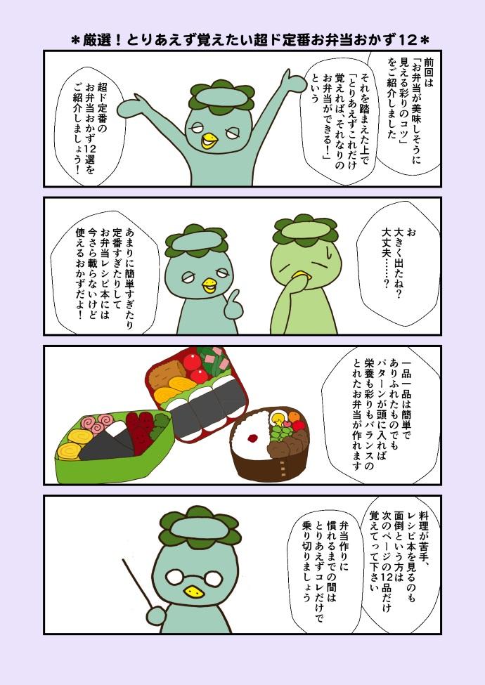 sashikae-bento_020-1