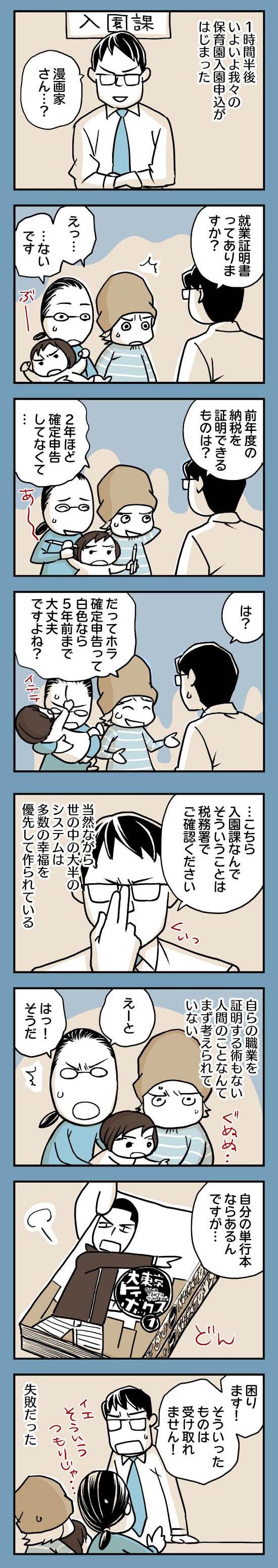 re2ニブンノイクジ_29