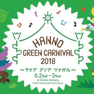 <span>おでかけニュース【埼玉】</span> あけぼの子どもの森公園で開催。「Hanno Green Carnival 2018」