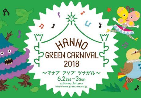 あけぼの子どもの森公園で開催。「Hanno Green Carnival 2018」