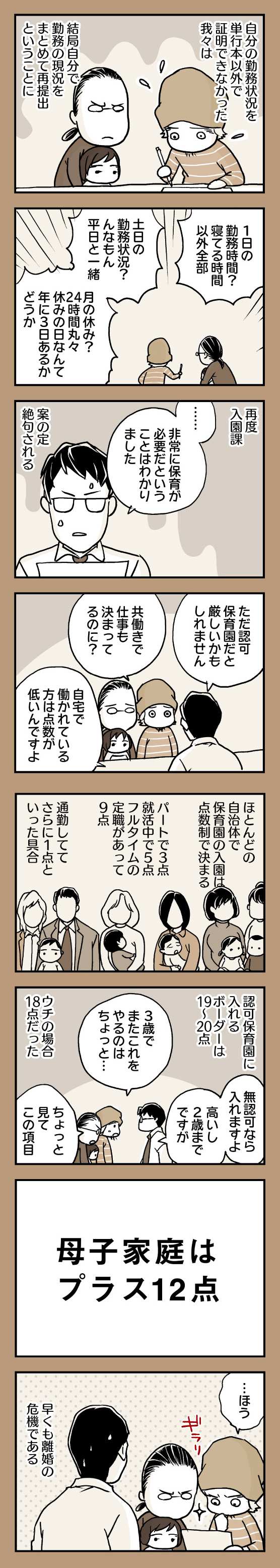 re2ニブンノイクジ_30