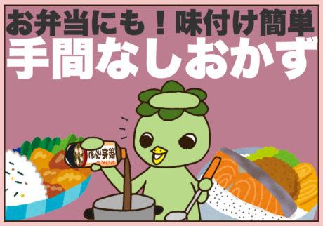 照り焼きも生姜焼きも、調味料は2種類だけ! 味付け簡単、手間なしおかず【4万人が「いいね!」した、超初心者のためのお弁当対策】