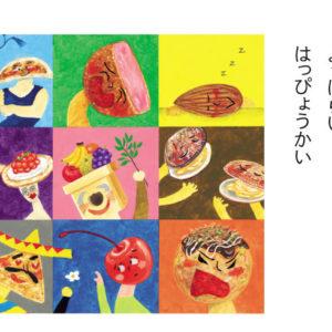 <span>おでかけニュース【東京】</span> はらぺこめがねさんの絵本原画展。「かんぱい よっぱらい はっぴょうかい」