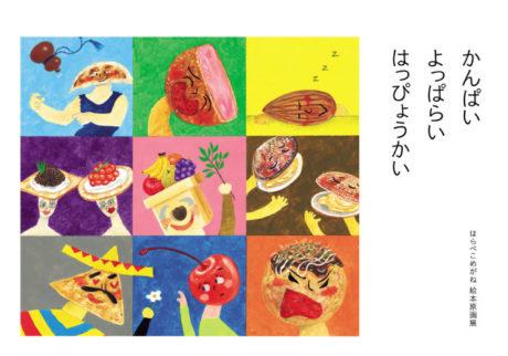 はらぺこめがねさんの絵本原画展。「かんぱい よっぱらい はっぴょうかい」