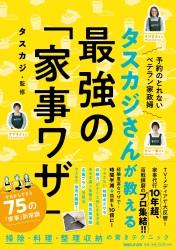 250Tasukaji_Cover_H1obi