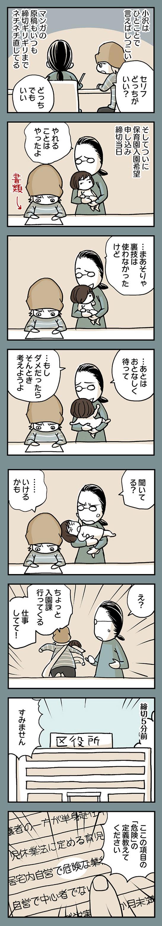 reニブンノイクジ_33