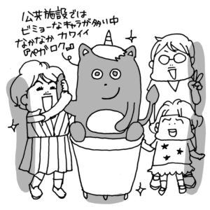 「いい親」になった気分が味わえる……。多摩六都科学館【カツヤマケイコの絵日記】