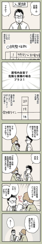 reニブンノイクジ_34
