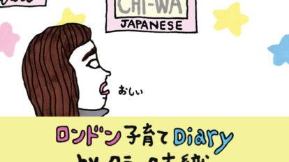 惜しい! ロンドンのナーサリーで見た「CHI-WA」の意味【クラーク志 …
