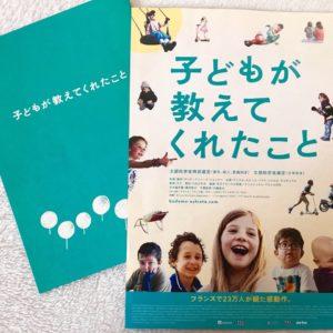 映画『子どもが教えてくれたこと』と、不安と退屈を楽しみに変える絵本3冊