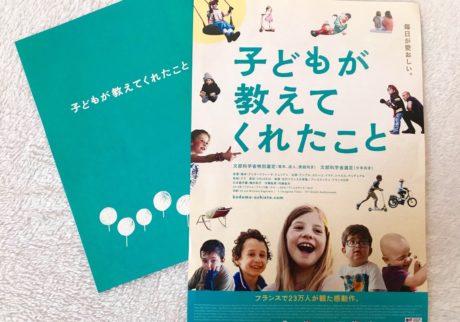 映画『子どもが教えてくれたこと』と、不安と退屈を楽しみに変える絵本3冊【Anneママの『絵本とボクと、ときどきパパ』】