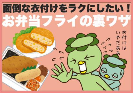 マヨネーズとパン粉でも近い食感!? 「揚げないフライ」のアイディアいろいろ【4万人が「いいね!」した、超初心者のためのお弁当対策】