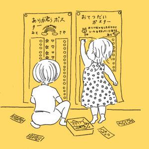 娘たちよ! この「ありがとうポスター」は間違っている(笑)【山本祐布子の「子どものいる風景」】