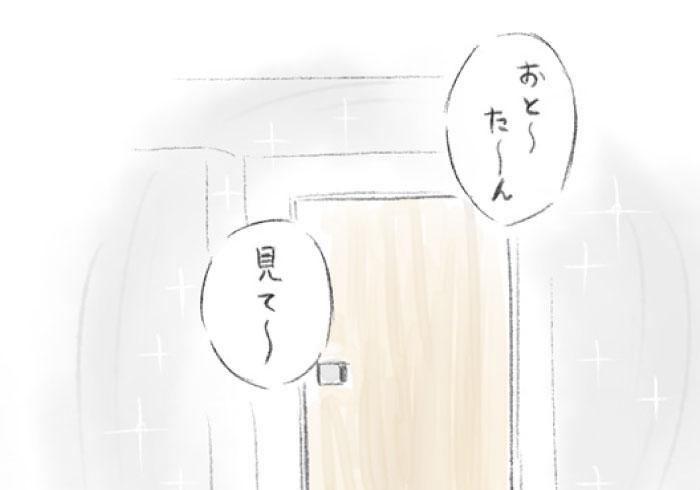 おと~た~ん、見て~【連載・室木おすしの「娘へ。」】