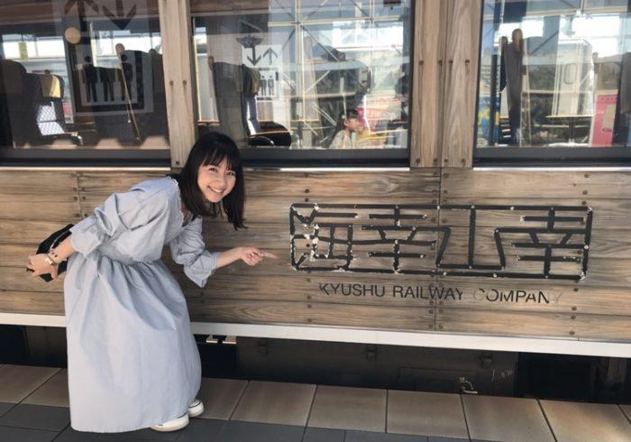 まるで、木のおもちゃのようなリゾート列車、「海幸山幸」の旅【ママ鉄・豊岡真澄の親子でおでかけ】