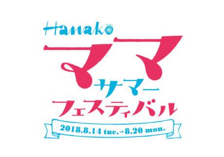 「Hanakoママ サマーフェスティバル」を銀座三越で開催!