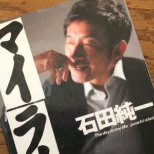 <span>働くママのLOVE & BEAUTY</span> 結婚生活のプロ、石田純一さんに聞く、結婚生活の極意とは?【石田純一さんインタビュー前編】
