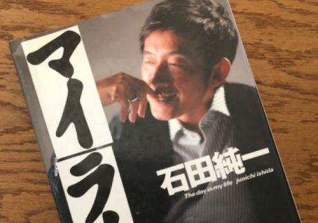 結婚生活のプロ、石田純一さんに聞く、結婚生活の極意とは?【石田純一さんインタビュー前編】