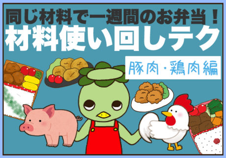 夏休みの学童弁当にも! 鶏だけ、豚だけで作る、1週間分のレシピ【4万人が「いいね!」した、超初心者のためのお弁当対策】