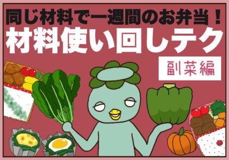 かぼちゃだけ、ほうれん草だけで作る、1週間分の副菜レシピ【4万人が「いいね!」した、超初心者のためのお弁当対策】