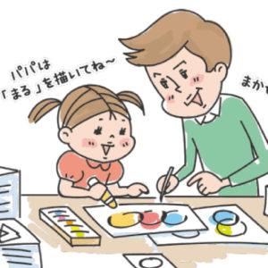 <span>パパラボ</span> パパ自ら「やってみたい!」と思うことが大切。パパと子どもの遊び方のポイント3つ
