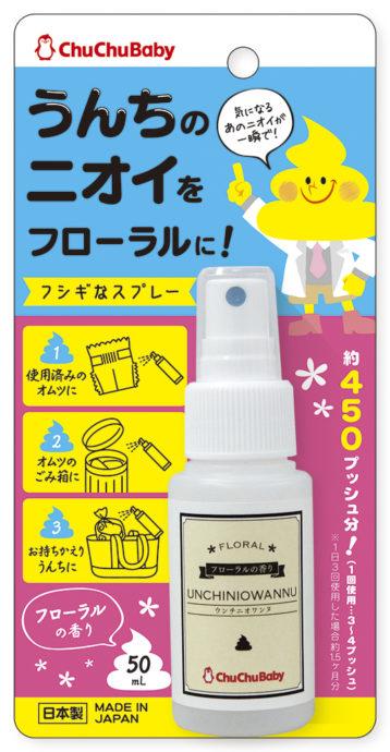 ウンチニオワンヌ_台紙付ボトル_正面