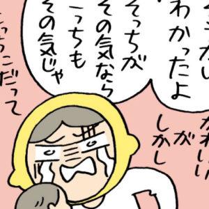 <span>働くママのお悩み100</span> こっちにだって限界がある。泣きながらブチ切れてましたが……【はるな檸檬の「わたしの場合」】