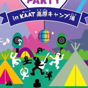 <span>おでかけニュース【神奈川】</span> 90分で1泊2日のキャンプを体感!「キッズ・サマー・パーティー in KAAT高原キャンプ場」