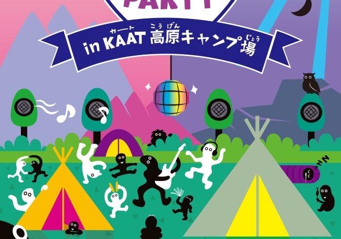 90分で1泊2日のキャンプを体感!「キッズ・サマー・パーティー in KAAT高原キャンプ場」
