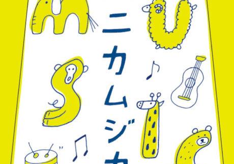 テーマは「うたう動物園」。0歳からの音楽フェス「ハニカムジカ」開催